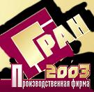 ГРАН 2003